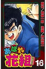 あばれ花組 (16) (ぶんか社コミックス) Kindle版