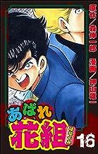あばれ花組 (16) (ぶんか社コミックス)