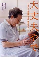 表紙: 大丈夫やで ~ばあちゃん助産師(せんせい)のお産と育児のはなし~ | 坂本 フジヱ
