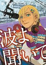 表紙: 波よ聞いてくれ(4) (アフタヌーンコミックス) | 沙村広明