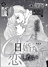 0日婚でも恋したい(分冊版) 【第6話】 (無敵恋愛S*girl)