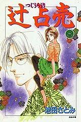 辻占売 (2) (ぶんか社コミックス) Kindle版