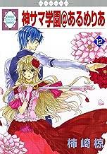 KAMISAMA GAKUEN AT ARMERIA 12 (TOSUISHA ICHI RACI COMICS) (Japanese Edition)