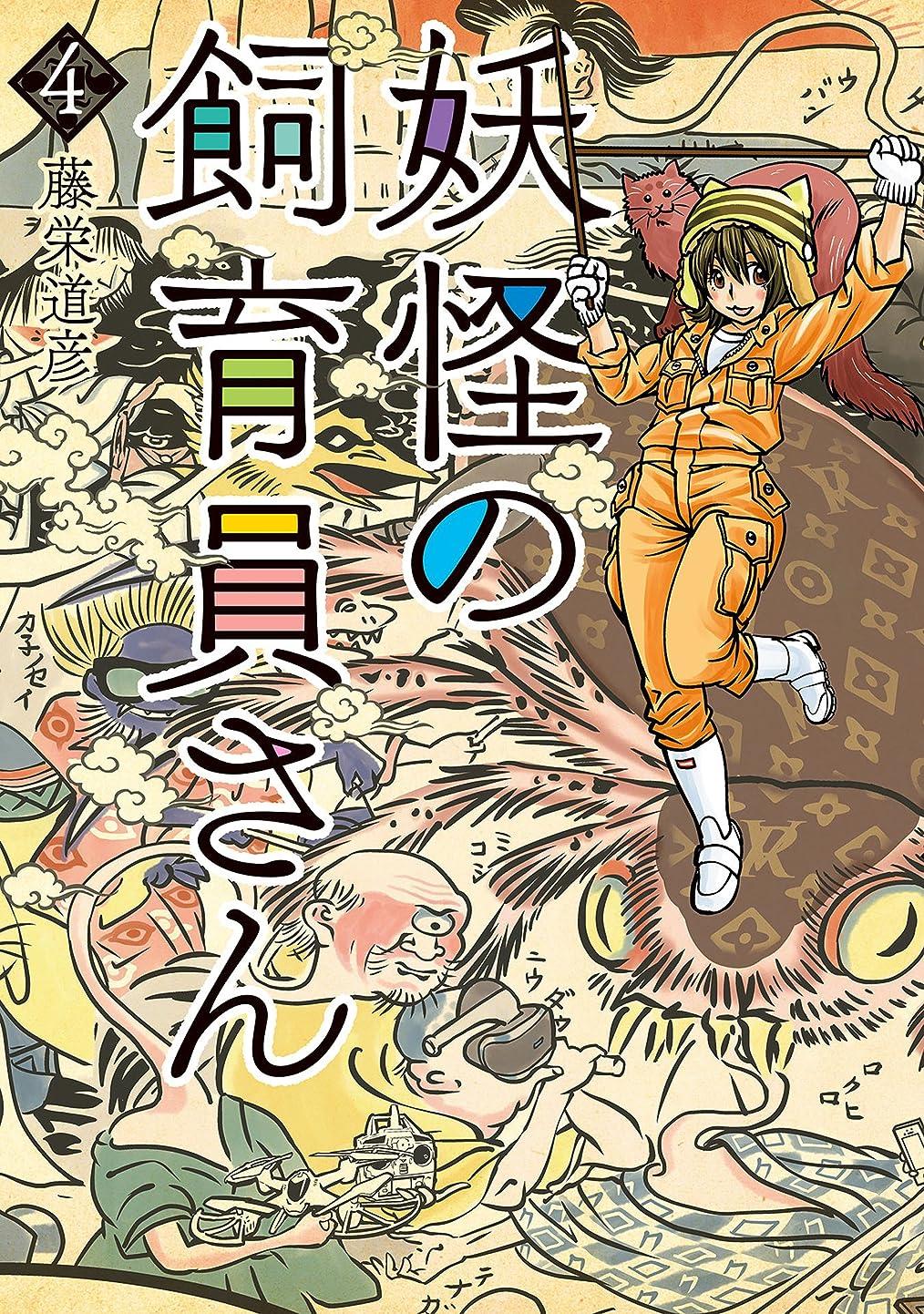 隔離ガード求める妖怪の飼育員さん 4巻 (バンチコミックス)