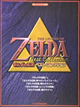 Legend of Zelda Best Collection Piano Sheet Music by Nintendo (2008-05-04)