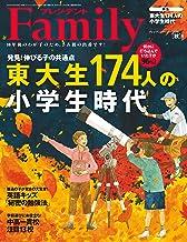 プレジデントFamily (ファミリー)2016年 10月号 [雑誌]