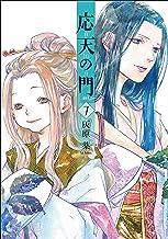表紙: 応天の門 7巻: バンチコミックス   灰原薬