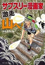 表紙: サブスリー漫画家 激走 山へ!   みやす のんき