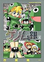 ゲノム 銀 (メガストアコミックス)