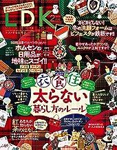 表紙: LDK (エル・ディー・ケー) 2019年2月号 [雑誌] | LDK編集部