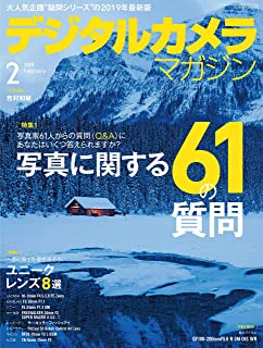 デジタルカメラマガジン 2019年2月号[雑誌]