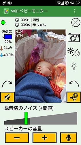 『WiFiベビーモニター: フルバージョン』の3枚目の画像