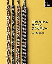 表紙: 1日でつくれる マクラメアクセサリー 南米で出逢った結びの技 | anudo鎌田 武志