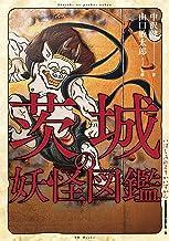 表紙: 茨城の妖怪図鑑 ご当地妖怪図鑑 | 中沢健
