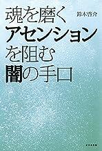 表紙: 魂を磨くアセンションを阻む闇の手口 | 鈴木啓介