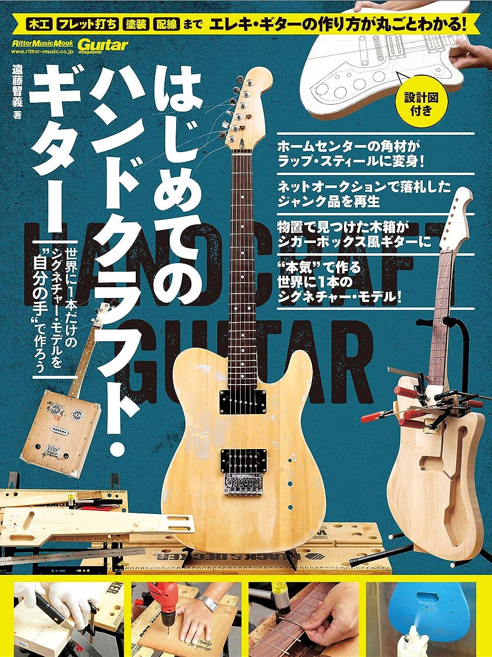 """のぞき見ささやき差別的はじめてのハンドクラフト?ギター 世界に1本だけのシグネチャー?モデルを""""自分の手"""