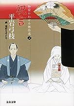 表紙: 御宿かわせみ傑作選2 祝言 (文春文庫) | 蓬田 やすひろ
