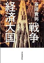 表紙: 戦争経済大国 | 斎藤貴男