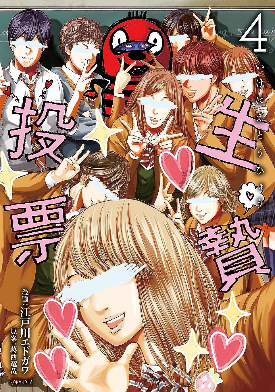 うるさい暗殺する岸生贄投票(4) (ヤングマガジンコミックス)