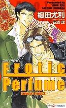 表紙: Erotic Perfume Love&Trust 2 【イラスト付】 (SHY NOVELS) | 石原理