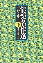 表紙: 能楽名作選 下 原文・現代語訳 (角川学芸出版単行本) | 天野 文雄