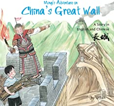 Ming's Adventure on China's Great Wall: A Story in English and Chinese