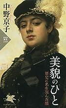表紙: 美貌のひと 歴史に名を刻んだ顔 (PHP新書)   中野 京子