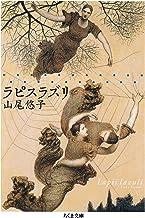 表紙: ラピスラズリ (ちくま文庫) | 山尾悠子
