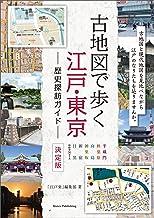 表紙: 古地図で歩く 江戸・東京 歴史探訪ガイド 決定版 歴史探訪ルートガイド   「江戸楽」編集部