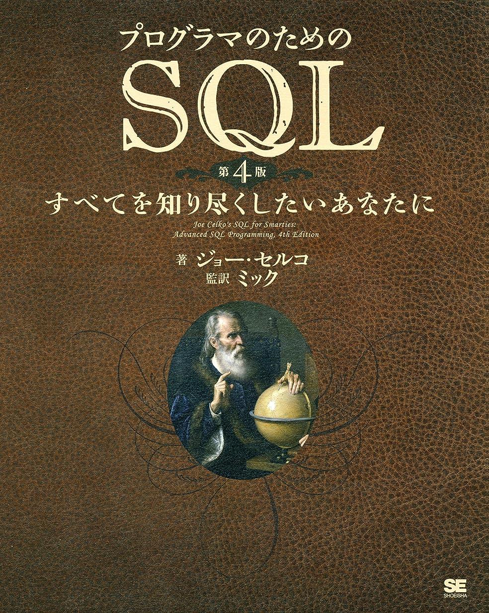 高度なバー佐賀プログラマのためのSQL 第4版 すべてを知り尽くしたいあなたに