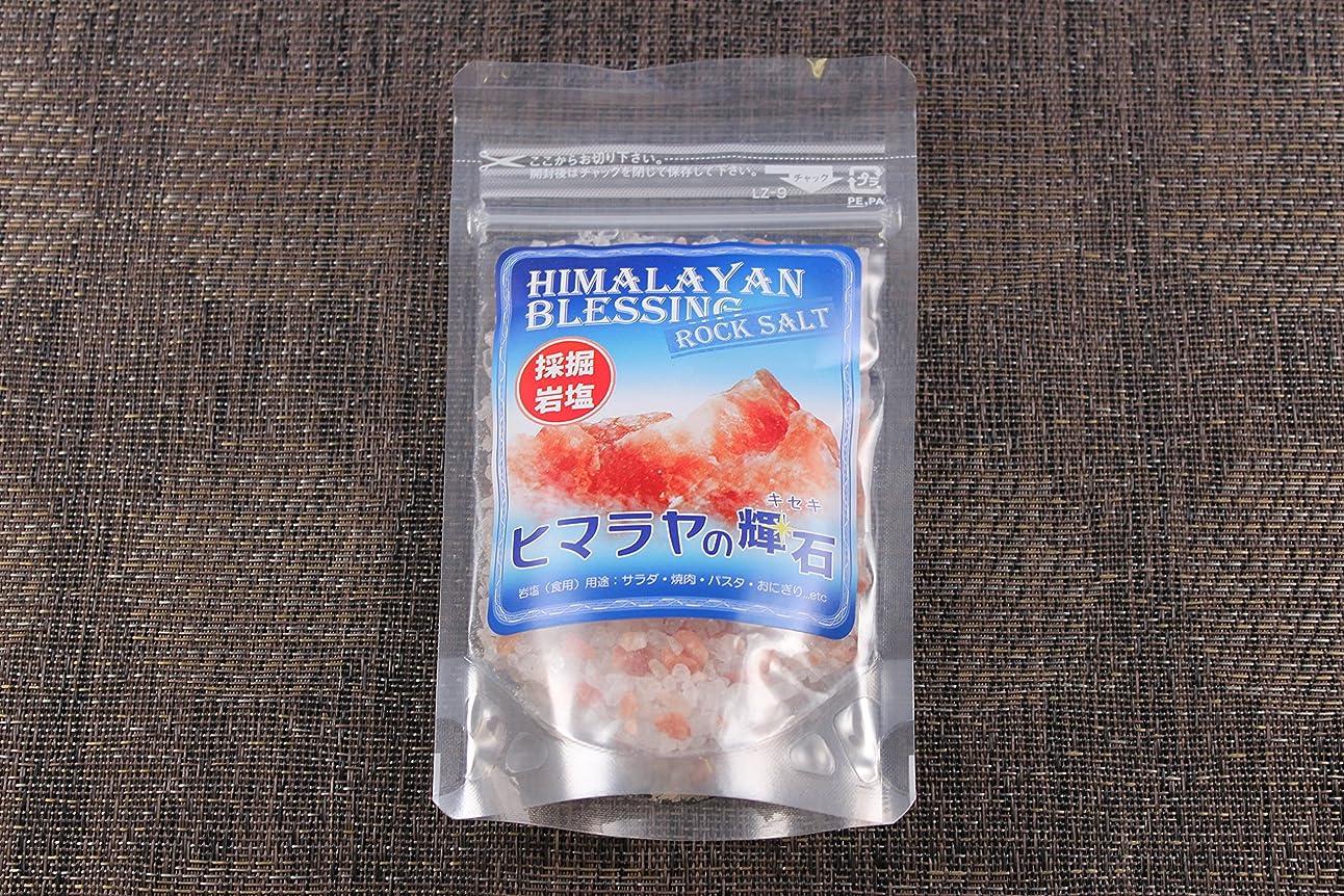 感染するはちみつ粗いヒマラヤ岩塩 ミル詰替え用 100g