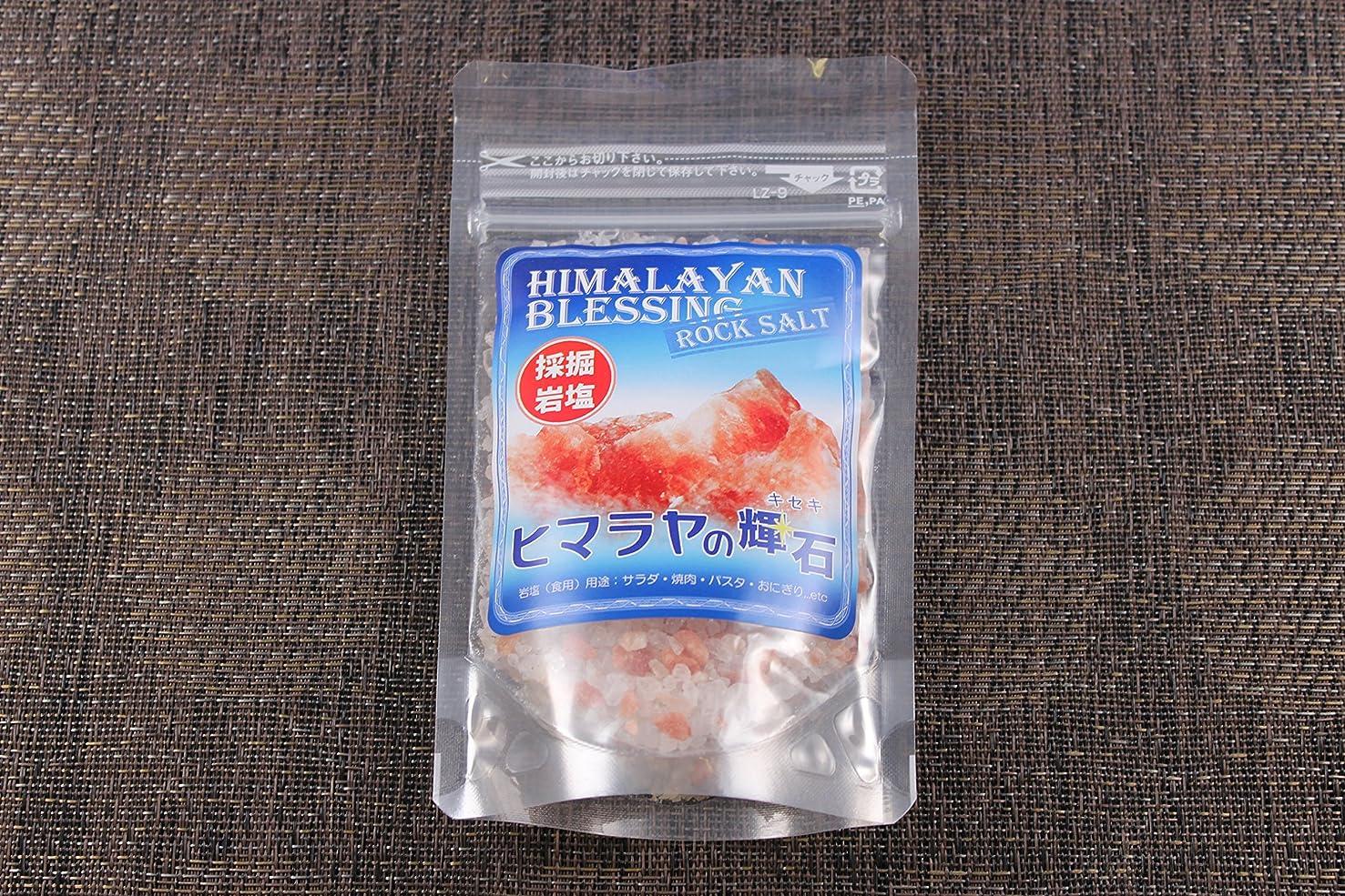 繁殖中絶事実ヒマラヤ岩塩 ミル詰替え用 100g