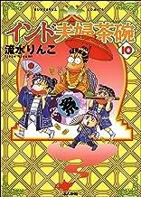 表紙: インド夫婦茶碗 (10) (ぶんか社コミックス) | 流水りんこ