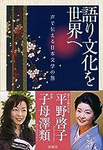 語り文化を世界へ―声で伝える日本文学の旅