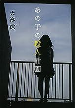 表紙: あの子の殺人計画 (文春e-book)   天祢 涼