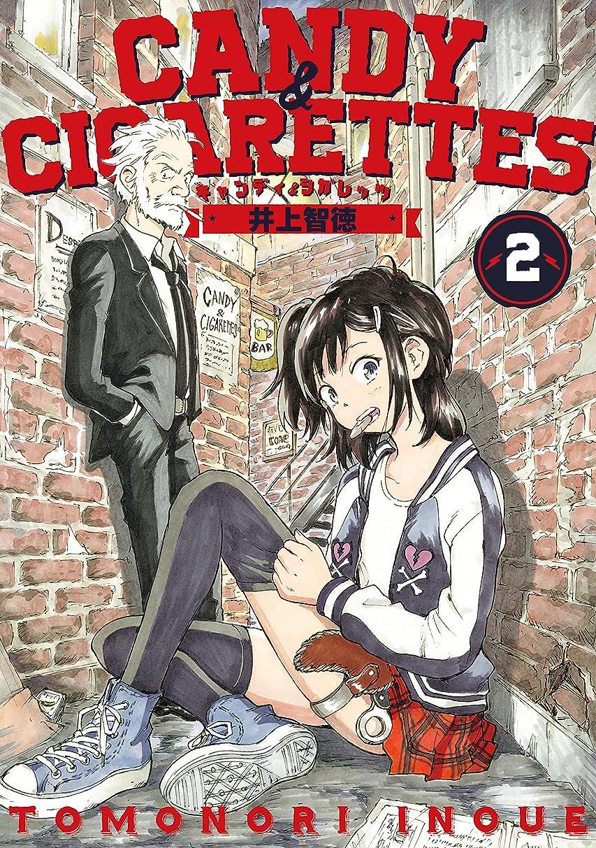 モーター狭い色CANDY&CIGARETTES(2) (ヤングマガジンコミックス)