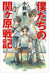 僕たちの関ヶ原戦記 (BOOK WITH YOU) Kindle版