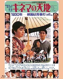 あの頃映画 the BEST 松竹ブルーレイ・コレクション キネマの天地 [Blu-ray]
