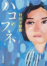 表紙: ハコブネ (集英社文庫) | 村田沙耶香