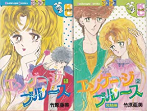 エンゲージブルース 1~最新巻(マガジンZコミックス) [マーケットプレイス コミックセット]