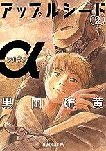 表紙: アップルシードα(2) (モーニングコミックス) | 黒田硫黄