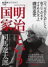 表紙: 「明治」という国家[新装版] NHKブックス | 司馬 遼太郎