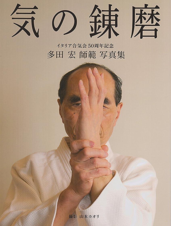 パドル故障スキャンダラス気の錬磨 多田宏師範写真集