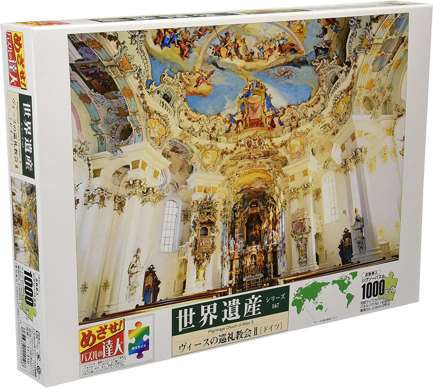 Pilgrimage Church II Germany 11410 of 1000 master piece of Wiesbaden  Puzzle Aim (japan import)