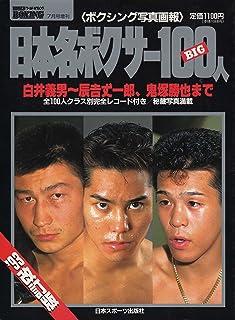 日本名ボクサー100人 ボクシング写真画報 (ワールド・ボクシング増刊)...
