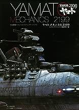Yamato Mechanics 2199 ~ Space Battleship Yamato 2199 Modeling Archives [JAPANESE EDITION]