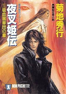 夜叉姫伝(1) 魔界都市ブルース (祥伝社文庫)