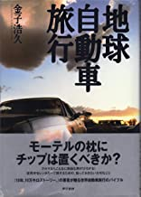 地球自動車旅行