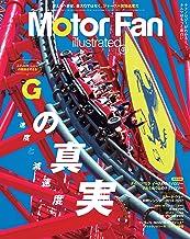 表紙: Motor Fan illustrated Vol.128   三栄書房
