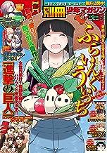 表紙: 別冊少年マガジン 2020年9月号 [2020年8月7日発売] [雑誌]   内山敦司